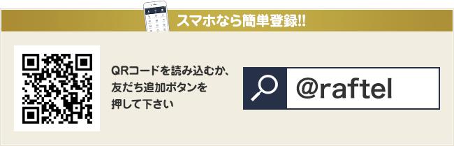 スマホなら簡単登録!!